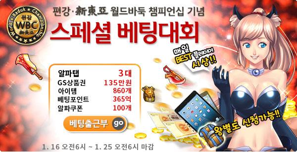 편강/신동아 WBC 스페셜 베팅대회