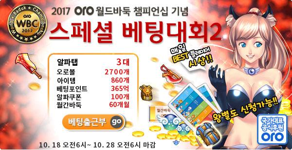 ORO WBC 스페셜 베팅대회