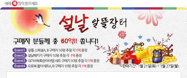 설날 알뜰장터 - 구매자 분들께 총 30억!! 쏩니다!